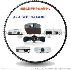 北京EPSON爱普生投影机维修中心,售后保障半年