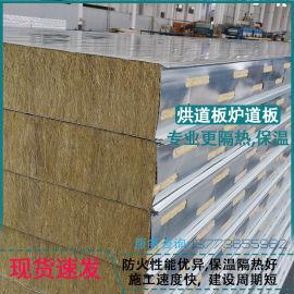 阻燃防火岩棉彩钢板 专业隔热岩棉烘道板炉道板