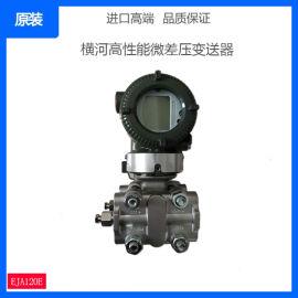 横河EJA120E高性能智能微差压变送器