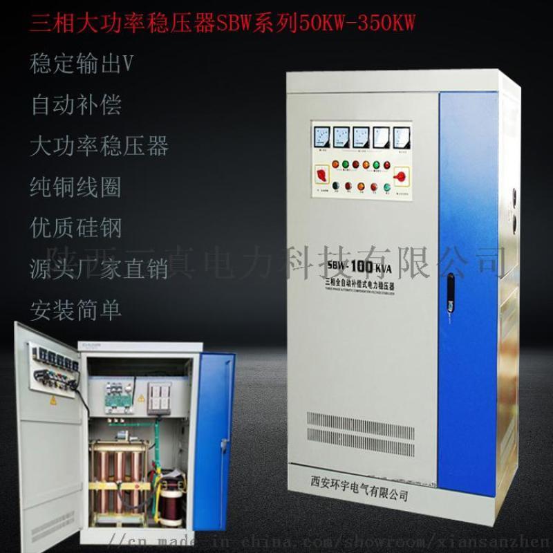 西安稳压器50KVA三相大功率自动稳压器