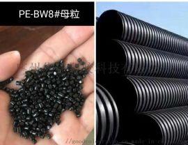 波纹管专用黑种
