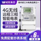 长沙威胜DTZY341 三相gprs无线远程抄表智能电能表 免费配系统