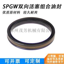 SPGW双向组合油封活塞组合密封件