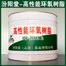 高性能环氧树脂、防水,防漏,性能好
