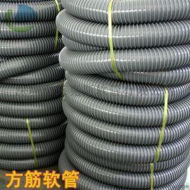 PVC方筋软管 灰骨软管 PVC塑筋增强软管