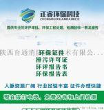 西安二恶英检测机构 环保技术咨询公司 环评申请办理