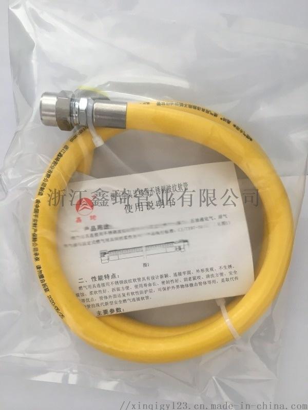 灶具连接用定尺管鑫琦304不锈钢波纹燃气管