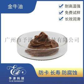 高温润滑脂 金牛油 高温钻具螺纹脂 高温防卡膏