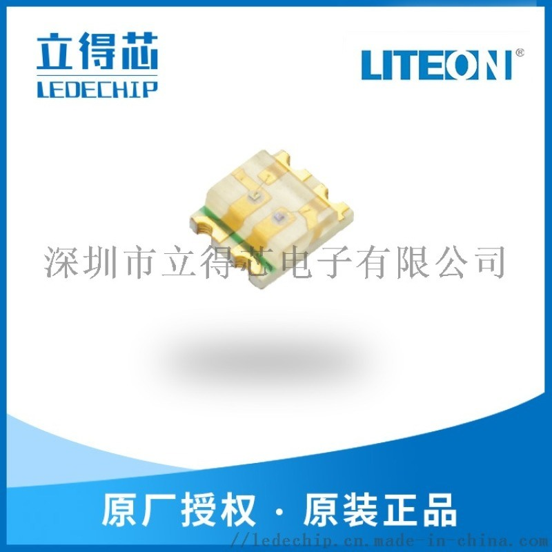 LTST-C195TGKRKT光宝红翠绿双色