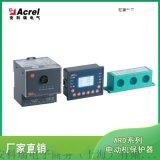 智慧電動機保護器 安科瑞ARD3-5 額定功率0.12-250KW