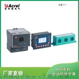 智能电动机保护器 安科瑞ARD3-5 额定功率0.12-250KW