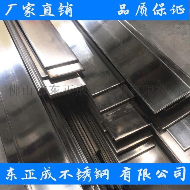深圳201不鏽鋼扁鋼規格齊全,薄壁不鏽鋼扁鋼