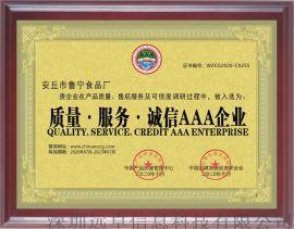 質量服務誠信企業榮譽證書