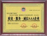 质量服务诚信企业荣誉证书
