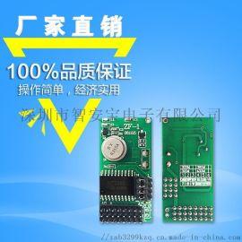 小功率超強抗干擾小體積無線發射模組