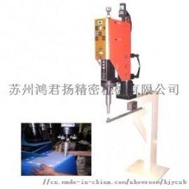 超声波焊接机厂家有现货可批发销售