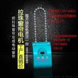寧波升降簾改裝遙控電動窗簾廠家銷售無備用電池