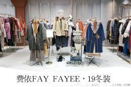 上海时尚轻奢品牌费依折扣女装三标齐全一手货源
