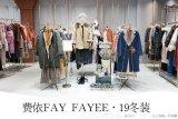 上海時尚輕奢品牌費依折扣女裝三標齊全一手貨源