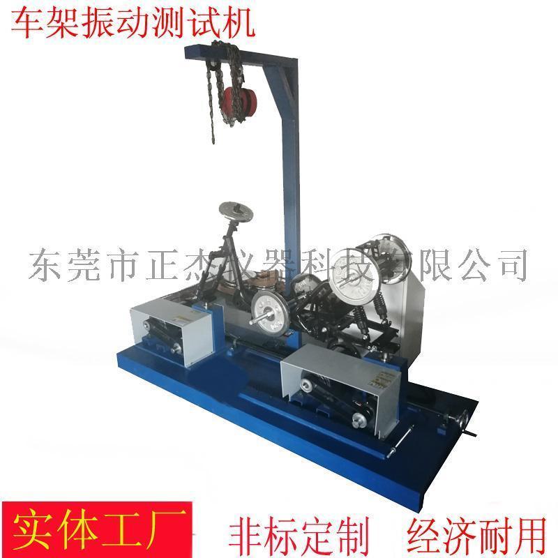 新款車架振動試驗機 車架震動測試機