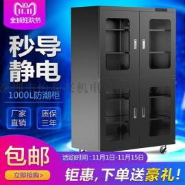 供应1000L防静电电子防潮柜 工业电子元器件防潮箱 低湿干燥箱