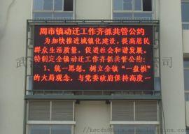 武汉科辰电子户外单色显示屏