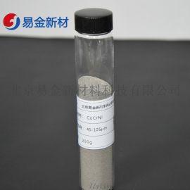 北京易金新材易金新材FeCoNiCrMo高熵合金粉末 规格可定制 厂家直销