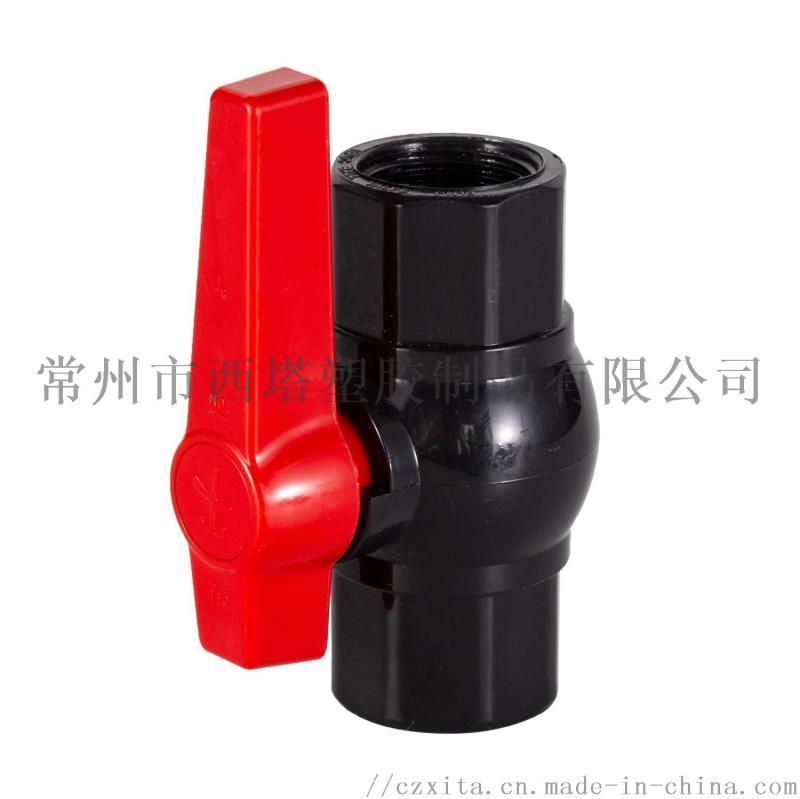 常州西塔塑膠專業生產PVC絲口球閥,規格齊全