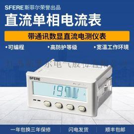 PA195I-5KY1智能LCD带通讯直流单相电流表