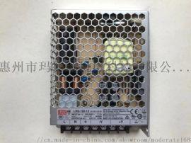 明纬开关电源LRS-100-12