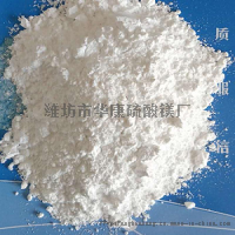 全水溶无沉淀无水硫酸镁生产厂家,一水硫酸镁批发