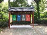上海带垃圾桶垃圾亭/干湿垃圾亭作用