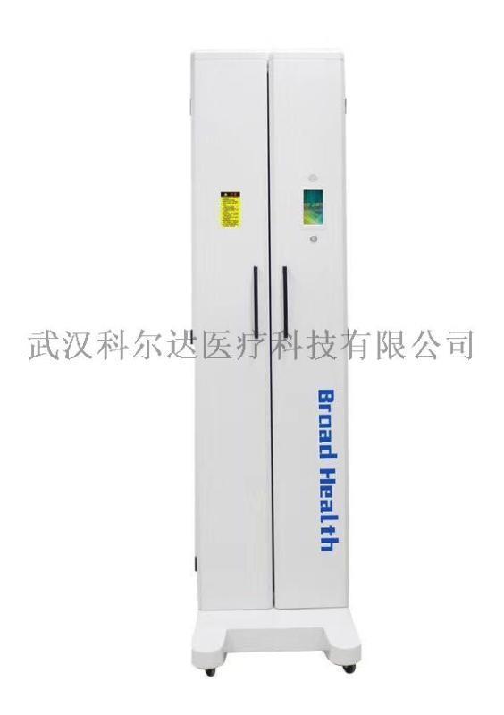 U9-801AB紫外線光療儀