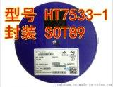 合泰HT7533-1