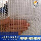 80-160克玻纖網格布 安平釺耀網格布