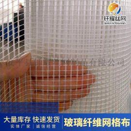80-160克玻纤网格布 安平钎耀网格布