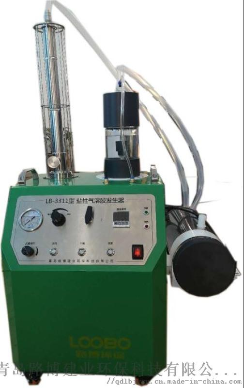 NS2112型微生物氣溶膠濃縮器