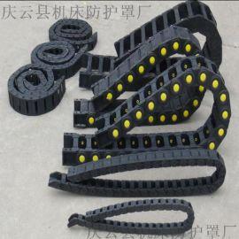 拖链 塑料拖链 尼龙拖链
