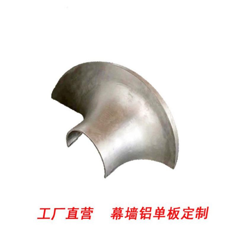 弧形鋁單板工藝造型外牆包體鋁板廠家直銷異形鋁單板
