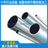 定做6061鋁管 鋁管鋁型材CNC加工 鋁管折彎