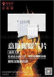 現貨供應鋼制板式高壓鑄鋁散熱器江蘇空白區域招商中