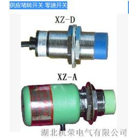 XZ-H/L旋转探测器、速度传感器价格