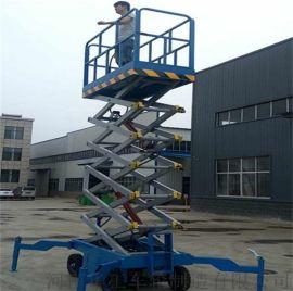 自行剪叉液压移动式升降平台起升12米 升降平稳