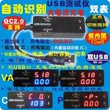 YB26VA 雙顯USB電壓電流檢測儀 電池容量測試儀 測試表 自動識別