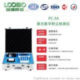 PC-3A鐳射粉塵濃度檢測儀