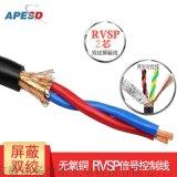 APESD485通讯RVSP屏蔽双绞信号线2/4芯0.5/0.75/1.0/1.5纯铜国标