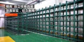 广州模具架、广州模具货架