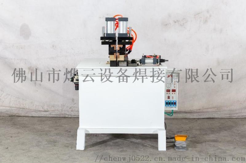 小型简便碰焊机 佛山碰焊机