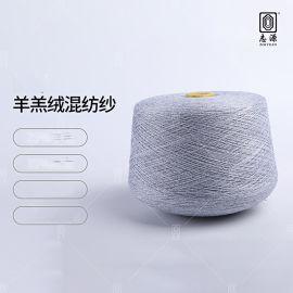 【志源】厂价直销柔软舒适保暖性好羊羔绒混纺纱 24S/2羔羊绒混纺