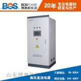 100A 270V軍用高壓直流電源博奧斯廠家直銷